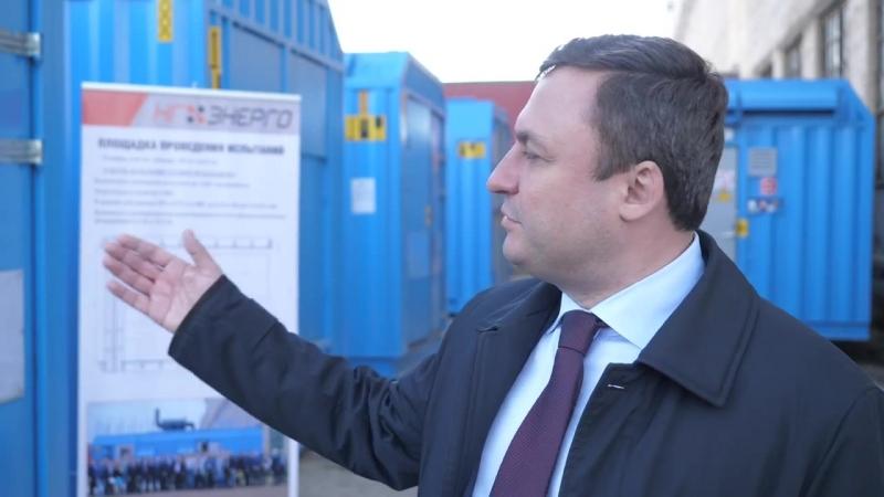 Андрей Рудской о производственной площадке «НГ-Энерго»