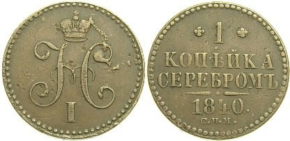 1 копейка 1840 год