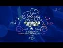 Звезды мировой сцены в поддержку Чемпионата мира по футболу FIFA 2018 в России™. Гала-концерт 13.06.2018