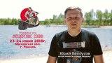 Курорт Крестов Брод - Юрий Белоусов о Мещерских гонках 2018