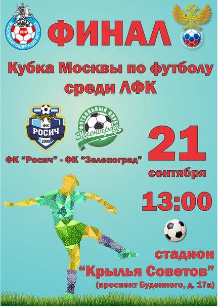Обладатель Кубка Москвы среди ЛФК будет назван 21 сентября!