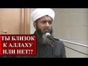 ПРИЗНАК ТОГО ЧТО ТЫ БЛИЗОК К АЛЛАХУ! Шейх Хасан Али/Shaykh Hasan Ali