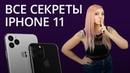 Новости Apple: раскрыты все особенности iPhone 11