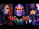 Танос VS Дарксайд VS Галактус