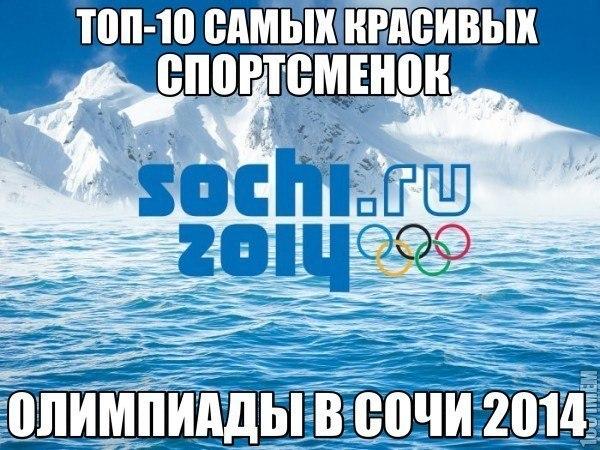 """TOP-10 the MOST BEAUTIFUL SPORTSWOMEN of SOCHI 2014 to Watch photos\"""""""