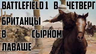 Battlefield 1 в четверг: Британцы в сырном лаваше