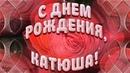 С Днем рождения Катя Катюша Красивая видео открытка
