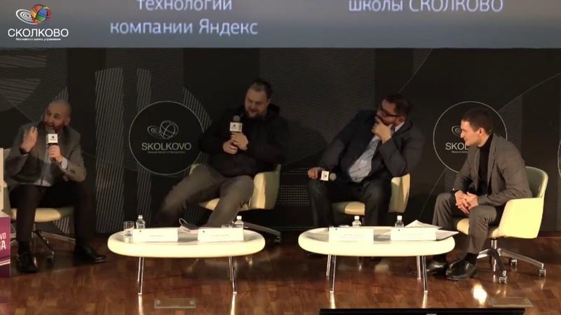 Занимательная дискуссия Андрей Мовчан и Григорий Бакунов Конференция в Сколково 2019