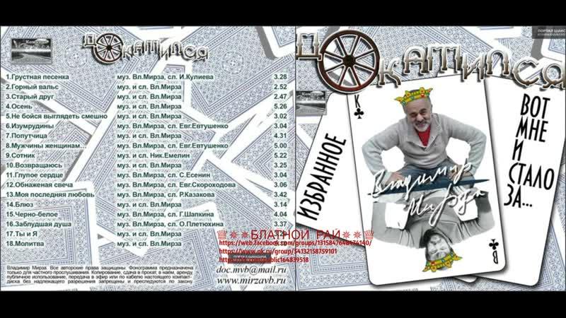 Сборник Владимир Мирза «Избранное» 2014