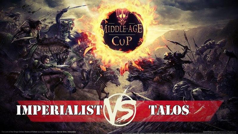Турнир Властелин Колец: Middle Age Cup - Imperialist vs Talos