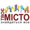 ТВОЄ МІСТО - tvoemisto.kiev.ua
