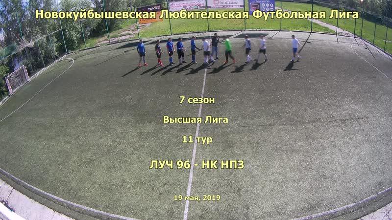 7 сезон Высшая лига 11 тур Луч 96 - НК НПЗ 19.05.2019 2-4 нарезка