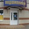 Podshipniki Bryansk
