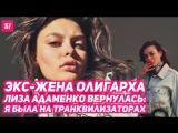 Экс-жена олигарха Лиза Адаменко
