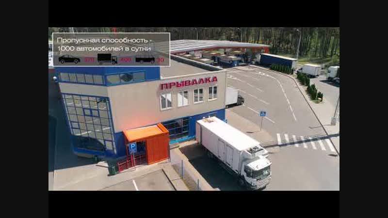 Республика Беларусь Международный автодорожный пункт пропуска Привалка