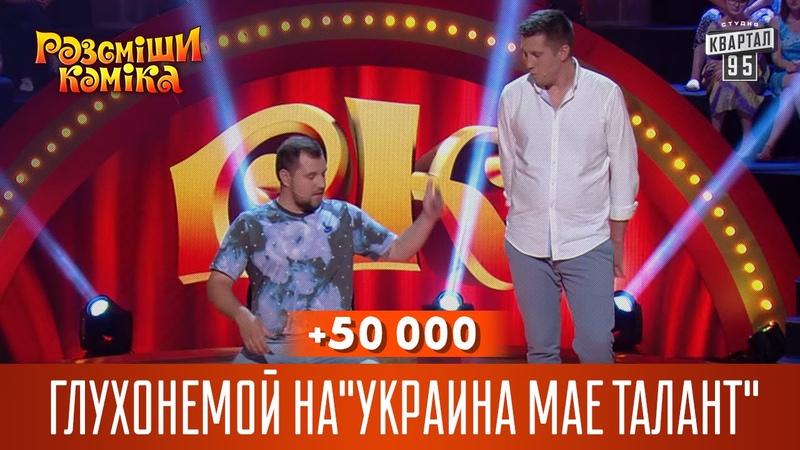 50 000 - Глухонемой на кастинге Україна має талант | Рассмеши комика 2016