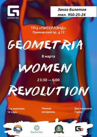 8 марта ★Geometria Women Revolution★(СКИДКА)