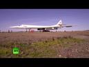 Стратегические бомбардировщики Ту 160 впервые приземлились в Анадыре