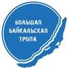 Большая Байкальская Тропа