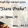 """Кафе-бар чешской кухни """"Stara Praha""""Стара Прага"""