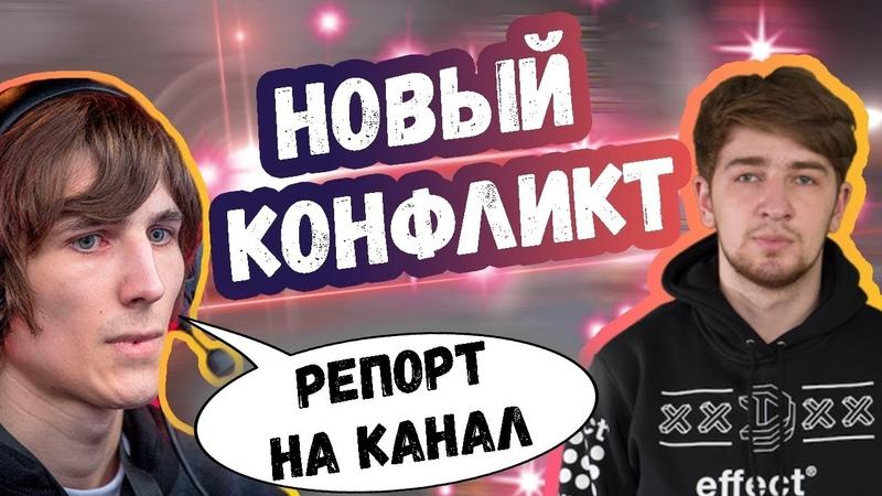 ИЛЛИДАН РЕПОРТИТ КАНАЛ КУМАНА | НОВЫЙ КОНФЛИКТ | ТОП МОМЕНТЫ ДОТА 2