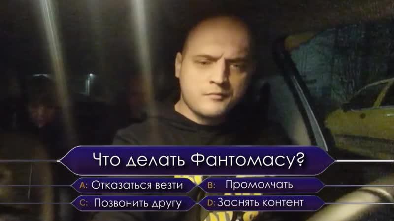 Таксист СОРВАЛСЯ И ВЫСАДИЛ буйных пассажиров!