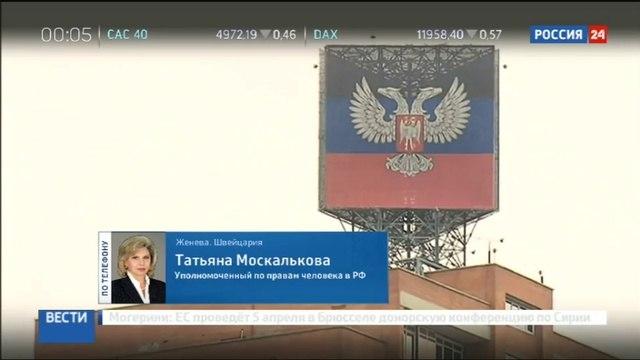 Новости на «Россия 24» • Москалькова: мы ждем завершения процесса передачи крымских заключенных Киеву