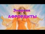 Символ -Энергия АФРОДИТЫ - медитация