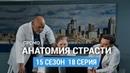 Анатомия страсти 15 сезон 18 серия Промо Русская Озвучка