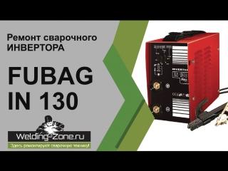 Ремонт сварочного инвертора Fubag in 130