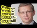 Владимир Рыжков - Воруют деньги, воруют голоса 17.09.18