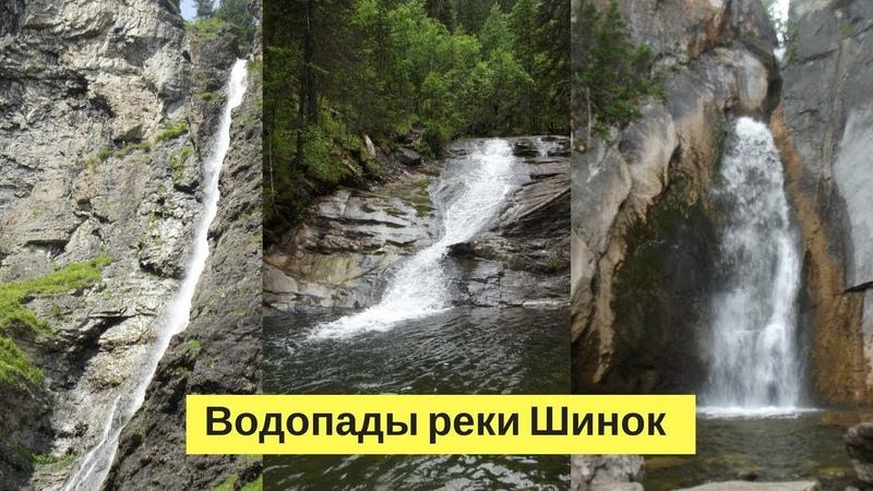 водопады реки шинок | путешествие по алтайскому краю