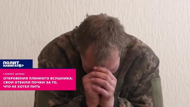 Откровения пленного ВСУшника Свои отбили почки за то что не хотел пить