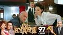 Кухня Сезон 5 Серия 97