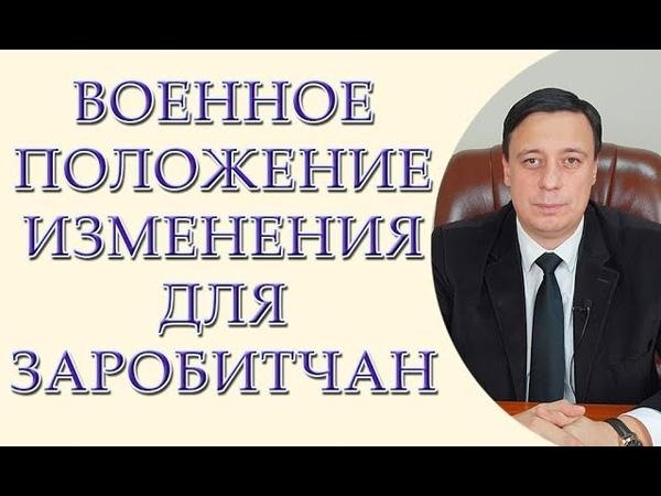 Военное положение, изменения для заробитчан Как заехать в Украину на новогодние праздники