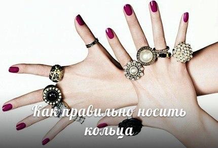 КАК ПРАВИЛЬНО НОСИТЬ КОЛЬЦА и что говорит кольцо о его владелице.  Кольцо - один из древнейших амулетов человечества. Оказывается, каждый палец руки согласно древним представлениям обладает собственным «характером».   Узнать какие кольца и на каком пальце носить  »