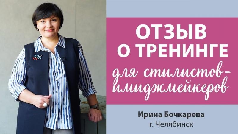 Отзыв Ирины Бочкаревой о курсе для стилистов имиджмейкеров