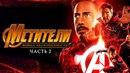 Мстители 4 Война бесконечности Часть 2 Обзор / Трейлер на русском