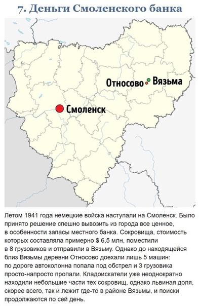 Клады, которые все еще разыскивают по всей России Кстати, испытать счастье может каждый!Кто возьмется :)