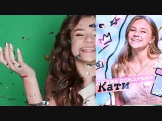Поздравление от фан-беседы для Кати Адушкиной❤️