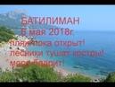 Батилиман 06 мая 2018г Пляж пока открыт Лесники тушат костры Водичка бодрит