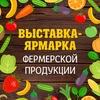 """Выставка-ярмарка фермерской продукции """"ВСЁ СВОЕ"""""""