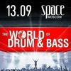 13.09 WORLD OF DRUM&BASS @ SPACE MOSCOW