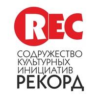 Логотип Содружество культурных инициатив РЕКОРД