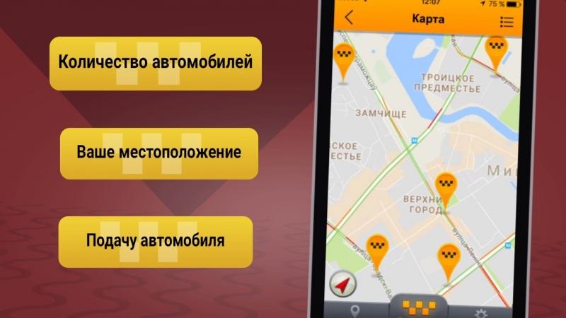 IQ-Taxi