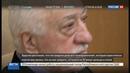 Новости на Россия 24 Эрдоган намерен требовать у властей США выдачи имама Гюлена