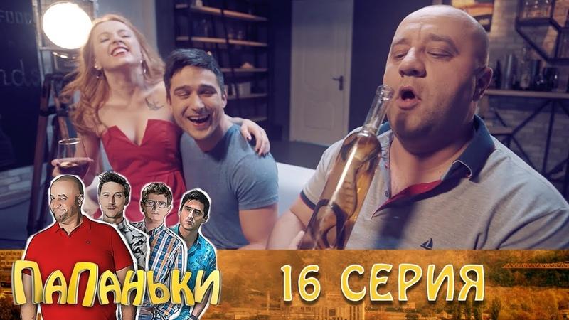 Папаньки 16 серия 1 сезон 🔥Семейные комедии, юмор и приколы от Дизель Студио