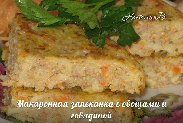 Запеканка из куриного филе и макарон в духовке рецепты с пошагово