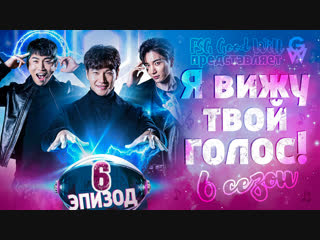 [gw] i can see your voice\я вижу твой голос s6 - ep.6 [рус.саб]