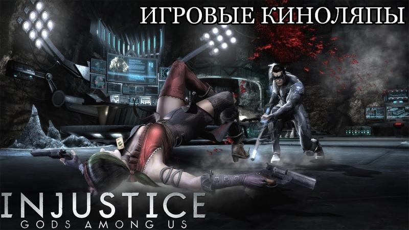 Injustice: Gods Among Us - ИГРОВЫЕ КИНОЛЯПЫ БОНУС